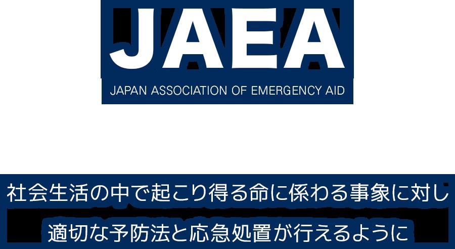 JAEA(日本災害救護推進協議会)